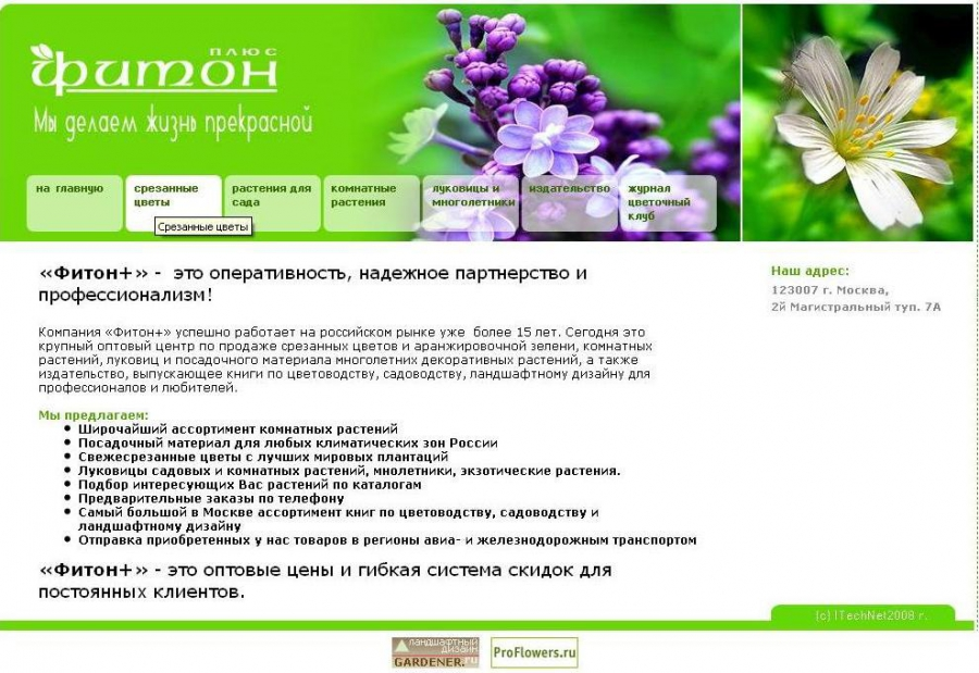 www.phytonflowers.ru